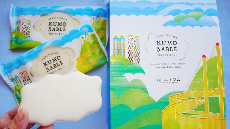 「雲海テラス」のお土産に!雲の形が可愛いお土産はコレ