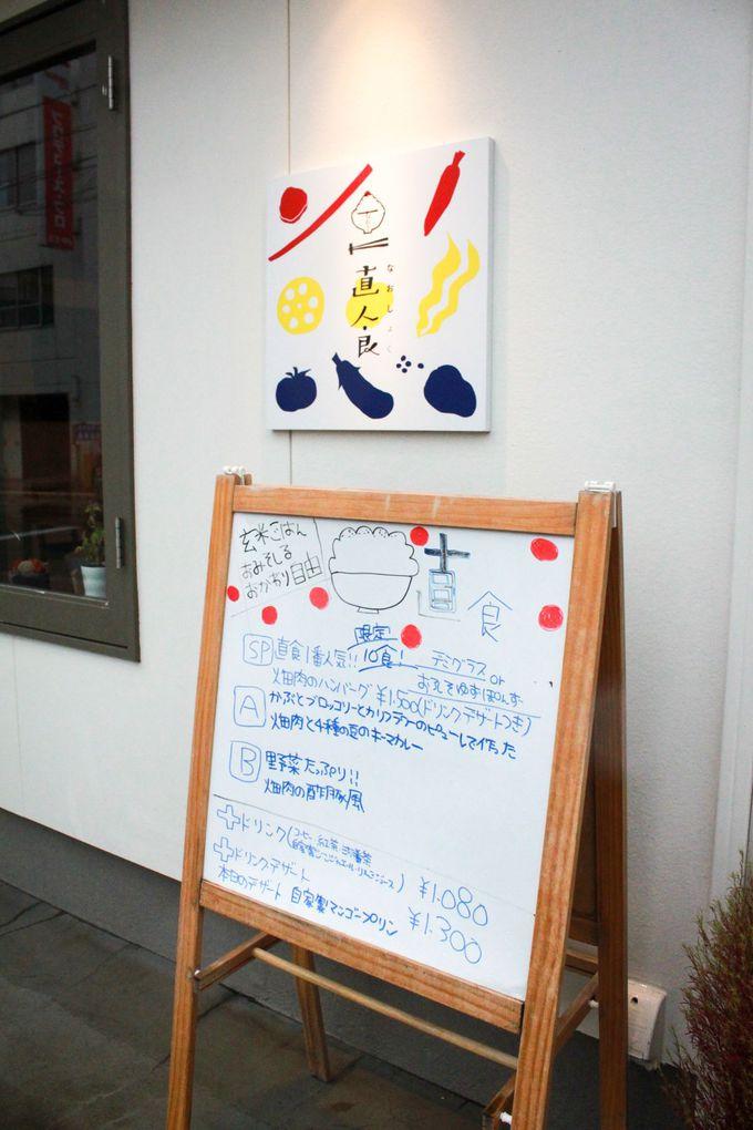 秋田県産の地元食材がたっぷり!ヘルシーで「真っ直ぐ」な「食」を堪能
