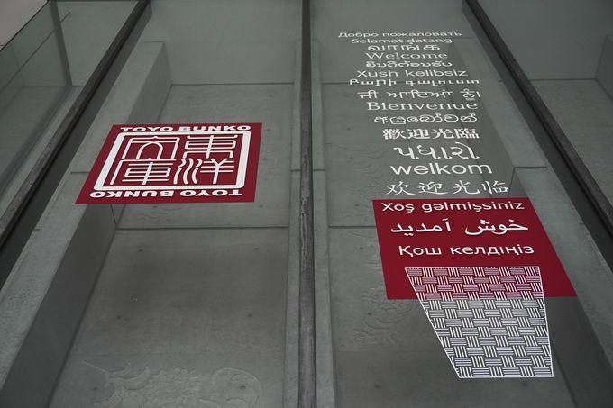 多様な言語が出迎える「東洋文庫」