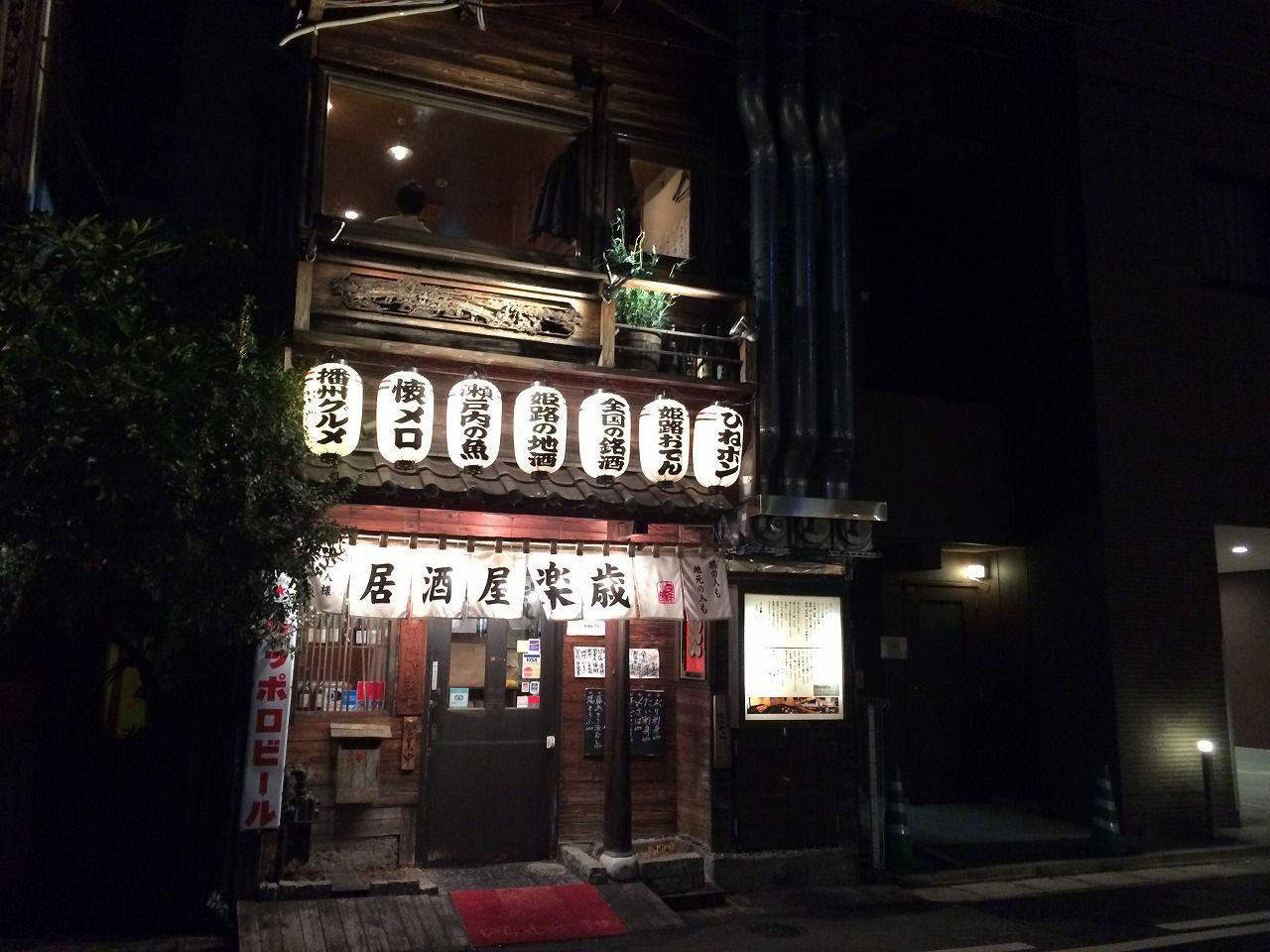 播州グルメ「居酒屋 楽歳」