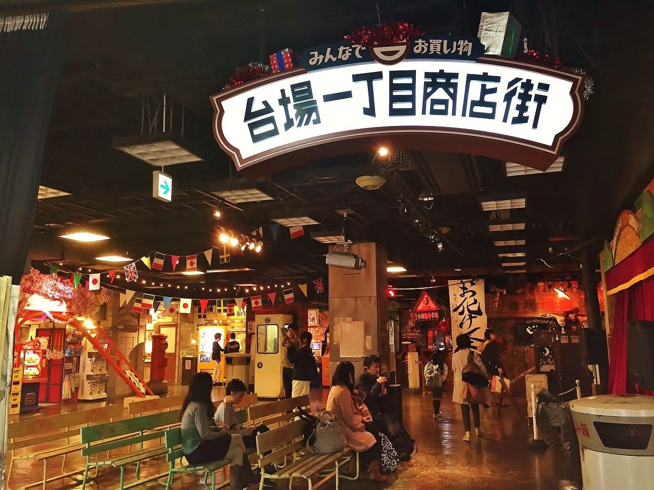 昭和にタイムスリップ!「台場一丁目商店街」を満喫しよう!