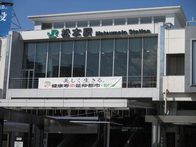 スタートは松本駅から