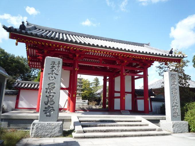 「血の池」から四国札所巡り84番「屋島寺」へ