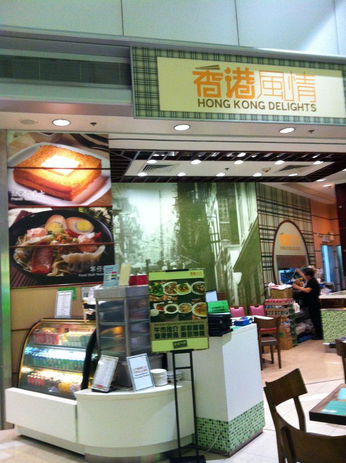 香港国際空港内に登場した茶餐廳「香港風情」