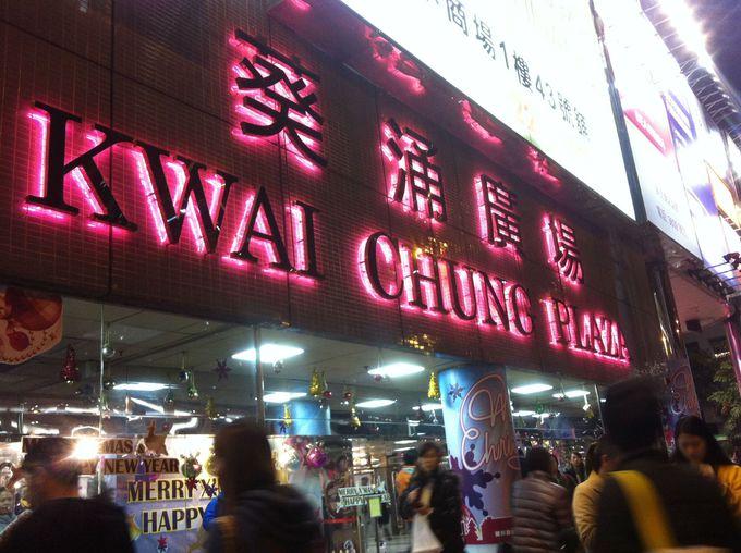 香港で最後のローカル雑居ビル