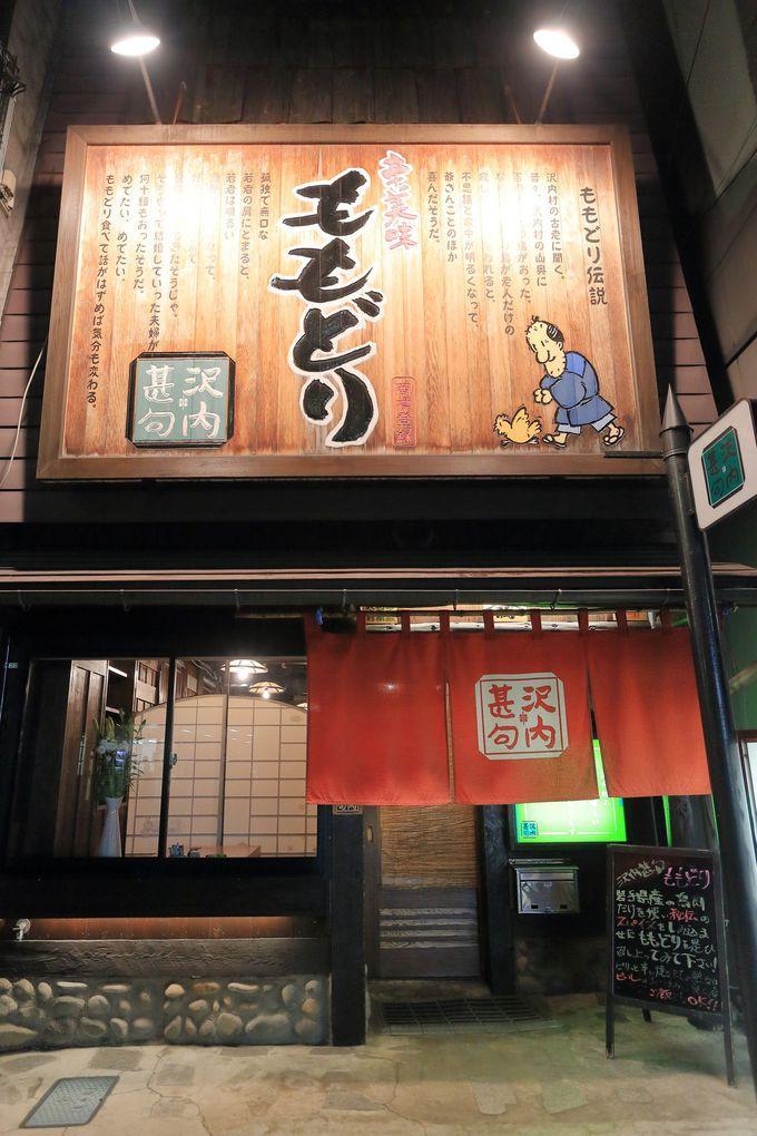 伝説の「沢内村」での食文化を継承する盛岡「沢内甚句」