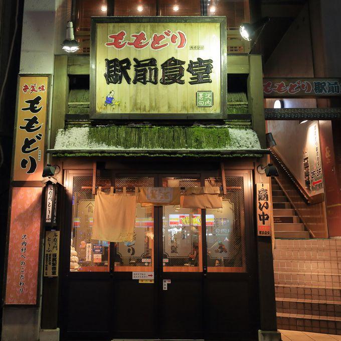 JR盛岡駅近くには「沢内甚句」の姉妹店も