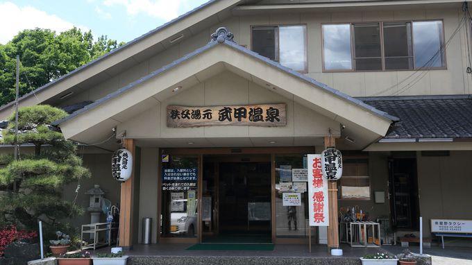 横瀬駅まで足を延ばして、名湯「武甲温泉」で汗を流す