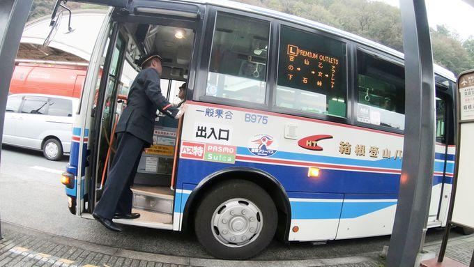 3日券は小田原に泊まり、足を延ばして観光を!