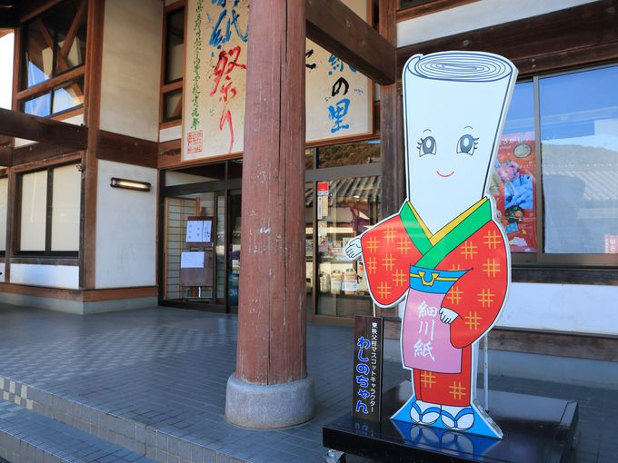東秩父村にある「和紙の里」は道の駅