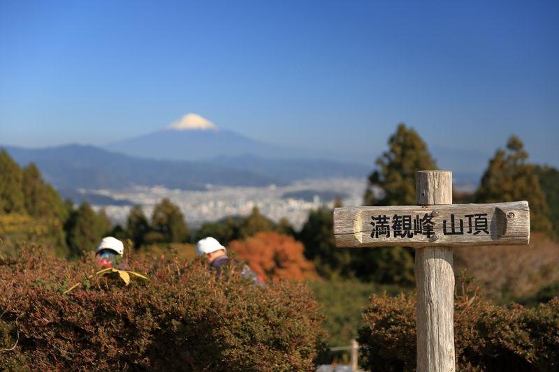 きらきら輝く海と富士山!静岡「満観峰」トレッキング