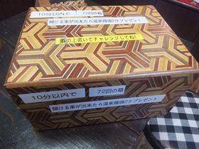 触る・食べる・買う!箱根・伝統の寄木細工ざんまいのススメ