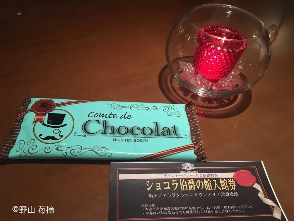 板チョコとショコラ伯爵の館への招待状!