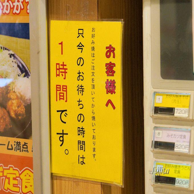 繁忙期には券売機横の待ち時間表示に注目!