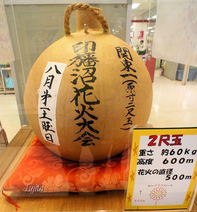 佐倉花火フェスタの目玉は二尺玉4発!
