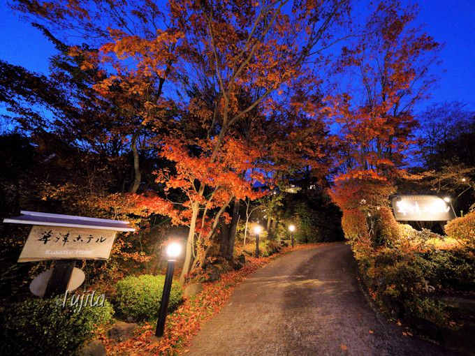 美しい紅葉に包まれる老舗旅館「草津ホテル」