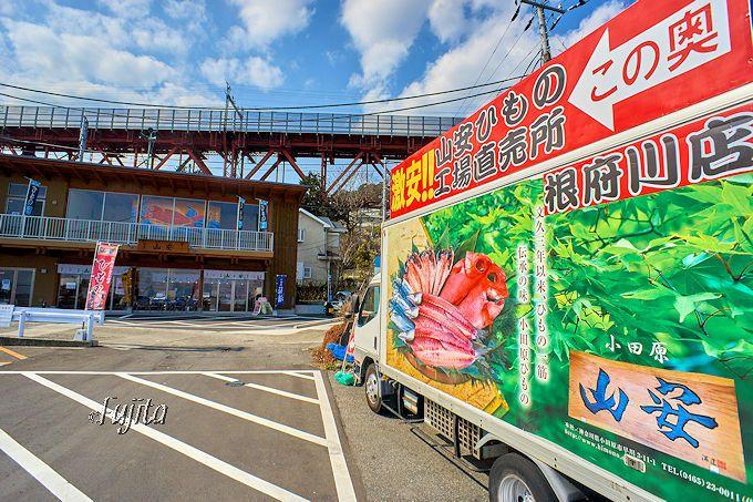「山安」工場直売店はターンパイク入口にもあります!