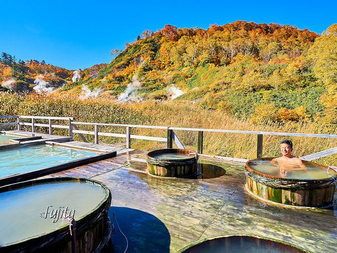 「ふけの湯」の混浴露天風呂で紅葉狩り!