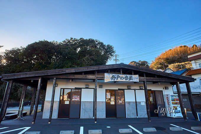 今井浜温泉「舟戸の番屋」は一度は立ち寄りたい観光施設