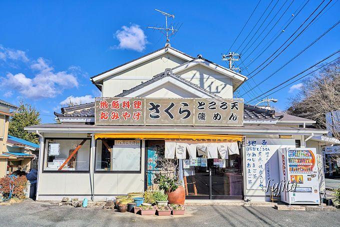 松崎町「地魚さくら」は長八美術館の前