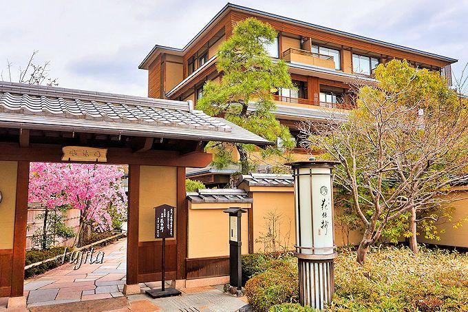 1日目宿:「京都嵐山温泉 花伝抄」の貸切露天風呂でゆったり
