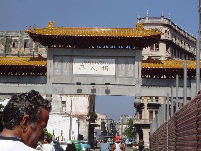 ハバナの中華街