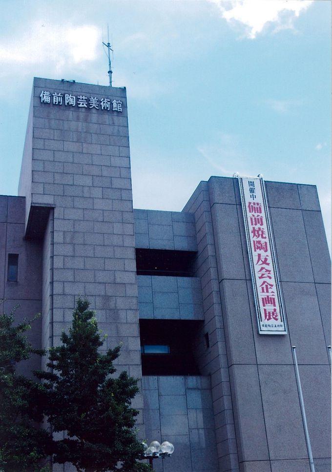 今昔の備前焼の殿堂「岡山県備前陶芸美術館」