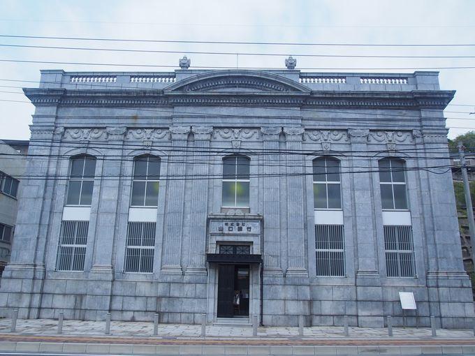 どっしりとした重厚感「旧山口銀行」