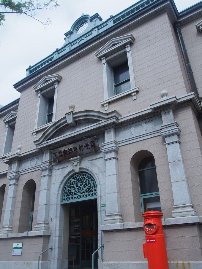 最古の現役郵便局「下関南部町郵便局」