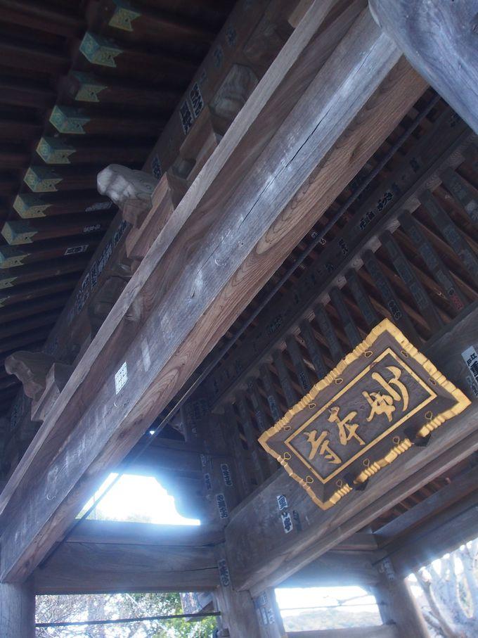 比企ヶ谷と妙本寺