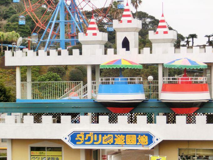 その名は、「ダグリ岬遊園地」