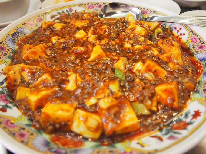 痺れるほど辛い四川麻婆豆腐「景徳鎮」