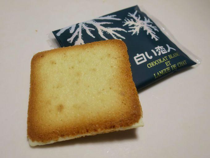 北海道のテッパン土産「白い恋人」