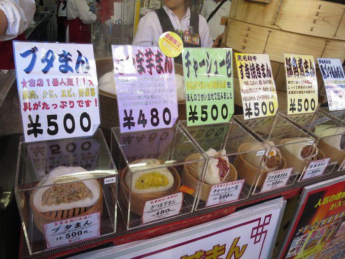 食べ歩きの定番「江戸清(えどせい)」のブタまん