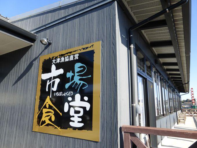 2.大津漁協直営市場食堂/北茨城市