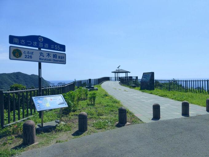 「南さつま海道八景」随一の絶景スポット!丸木崎展望所