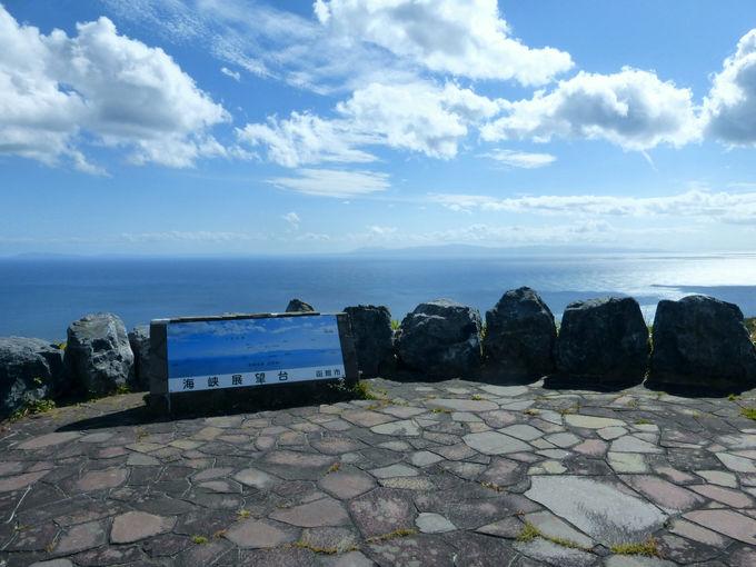恵山山頂へと至る途中の「海峡展望台」も見逃すな!