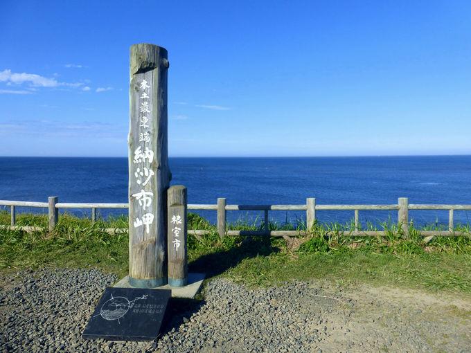 ここが日本の最東端!納沙布岬だ!!