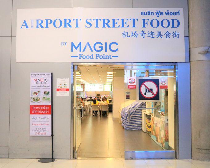 安い!うまい!「スワンナプーム国際空港」の超穴場の空港職員レストラン「マジック フード ポイント」