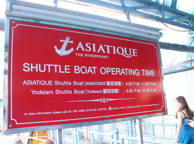 無料のシャトルボートでアクセス!アジアティークへの行き方