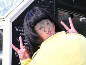 """「な、な、なんだっ!これは!」神戸・六甲山に""""爆発ガール""""が参上っ〜☆「六甲ミーツ・アート芸術散歩」"""