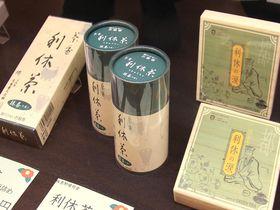 利休よ、たずねたぞ!茶人の足跡をたどる街歩き「大阪府堺市」