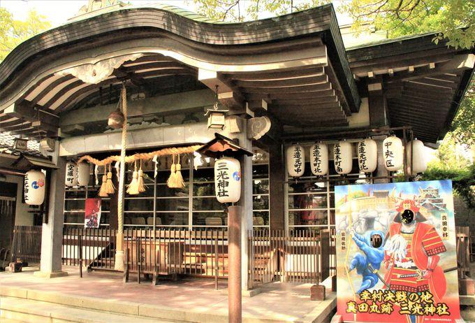 「真田丸」の名残り!大阪城につながるヒミツの穴「三光神社」