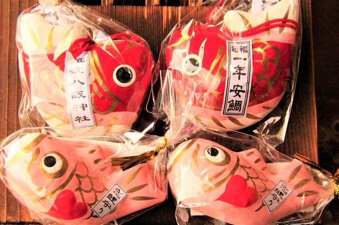 恋愛パワースポットでも最強!「難波八阪神社」のお守り!恋がコイコイ!?「恋鯉守り」