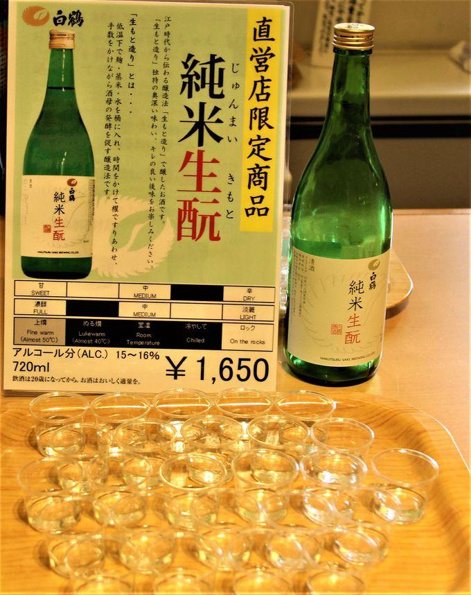 酒好きにはたまらない!「白鶴酒造資料館」で試飲を楽しもう
