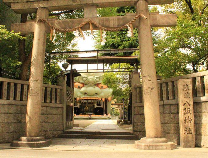 金運、恋愛も恋鯉「難波八阪神社」