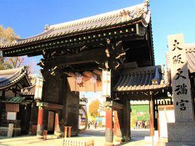 大阪で訪れたいおすすめの神社10選 金運も出世も良縁もゲット!