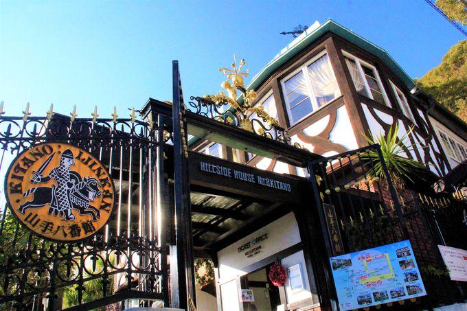 5館ハッピーパスで600円お得!うろこの家うろこ美術館&山手八番館&北野外国人倶楽部&坂の上の異人館