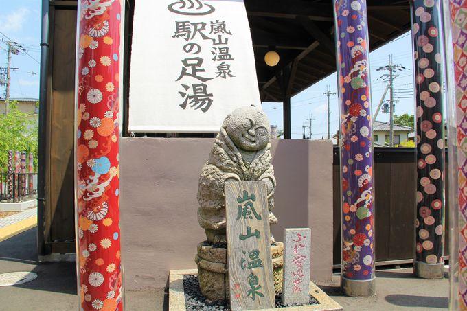 嵐山駅はんなり・ほっこりスクエアで足湯&食べ歩き