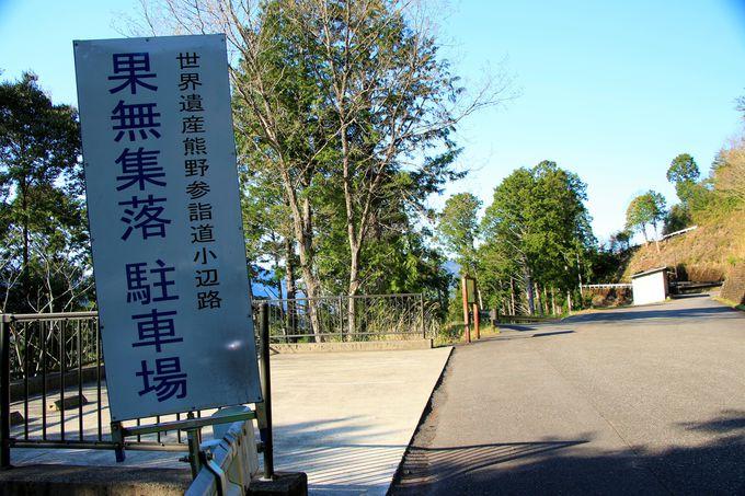 十津川温泉に近い!果無集落